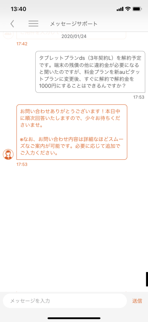 auメッセージサポート