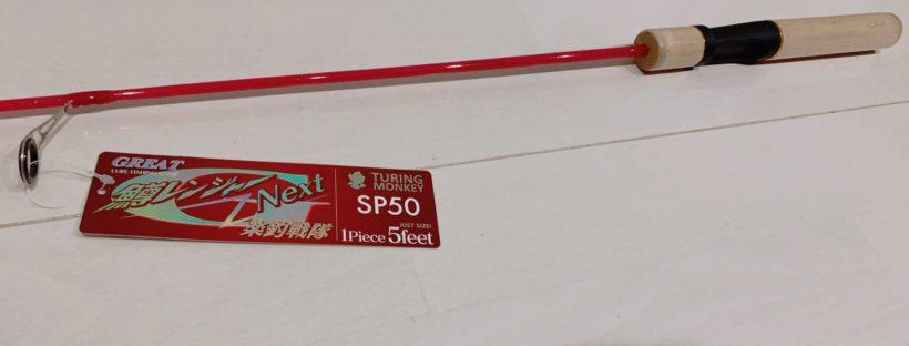 鱒レンジャーSP50